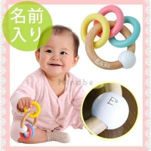 赤ちゃん 出産祝い 子どものイニシャル入り 木製ラトル 名前入り3RINGSラトル|mirukuru