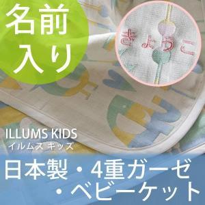 ガーゼケット 出産祝い 日本製 ブランケット イルムス 4重ガーゼ・名前入りベビーケット