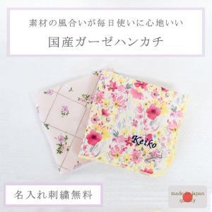 メール便可 日本製 名前入り ハンカチ 大人用レディースハンカチ 記念品 プチギフト プレゼント 入学 卒業 バレンタイン ホワイトデー 5枚までメール便可|mirukuru