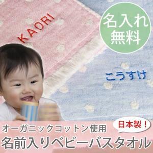 名入れタオル 日本製 出産祝い ウォータードロップ・名前入りベビーバスタオル|mirukuru