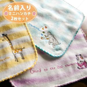 日本製ハーフガーゼの名前入りミニタオルハンカチ♪  幅広く人気の高いアイテムです。  お名前を刺繍し...