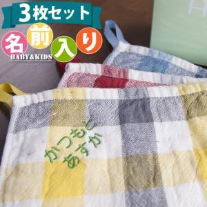 卒園記念品 入園祝い ブロックチェック名前入りループ付タオル 3枚セット ループタオル|mirukuru