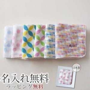 メール便可 名前入り レディースハンカチ  日本製 女性 大人用 コットン タオルハンカチ お礼 内祝い プチギフト 誕生日 母の日|mirukuru