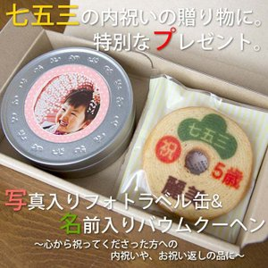 七五三内祝い用 フォト缶と名入れバウムセットA お返し 内祝い お礼 ギフト 写真入り 名前入り 年齢入り バウムクーヘン 紅茶|mirukuru