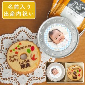 フォトラベル缶 & 名入れ バウムセットA 内祝い 出産内祝い お返し お礼 ギフト 写真 名前・生年月日入り 誕生日 バームクーヘン 紅茶|mirukuru
