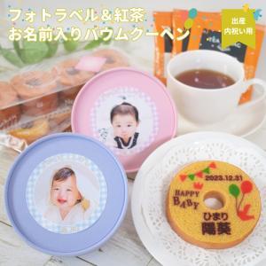 フォトラベル缶 & 名入れ バウムセットB 出産内祝い 内祝い お返し お礼 ギフト 写真 名前・生年月日入り 誕生日 紅茶 選べるバームクーヘン|mirukuru