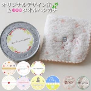 選べるデザイン缶&名前入りミュールハンカチセット 紅茶  名入れ 女性 プチギフト 内祝い お礼 お返し 誕生日 母の日|mirukuru