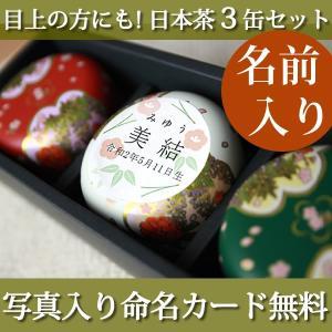 お子様の名前入り 和心日本茶セットC 日本茶 茶葉 煎茶 玄米茶 玉露 出産内祝い 内祝い お返し ...