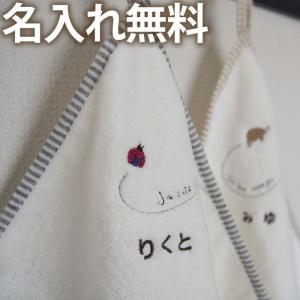 名前入り ループ付タオル 幼稚園 シャンティ ループ付タオルハンカチ ループタオル ループ付きタオル 進級祝い|mirukuru