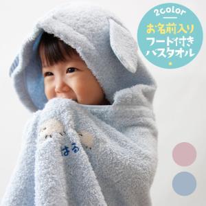 送料無料 出産祝い 誕生日プレゼント 名入れ フード付バスタオル メレンゲ 日本製 ふわふわ ポンチョ 男の子 女の子 ギフト|mirukuru