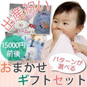 パターンが選べる 出産祝いのおまかせギフトC  15000円前後 mirukuru
