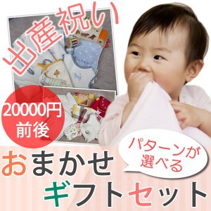 パターンが選べる 出産祝いのおまかせギフトD  豪華 20000円前後 mirukuru