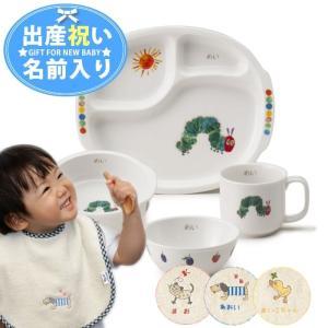 食事の時間がうれしくなる 子ども食器セット  名前入りエプロンスタイを無料プレゼント 名前入りはらぺこあおむしもぐもぐセット mirukuru