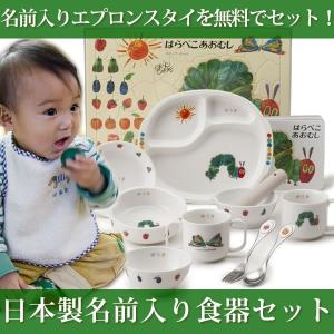 絵本&パズルがセットになった名前入り食器セット 名前入りはらぺこあおむしのびのびセット 無料で名入れエプロンスタイもプレゼント mirukuru