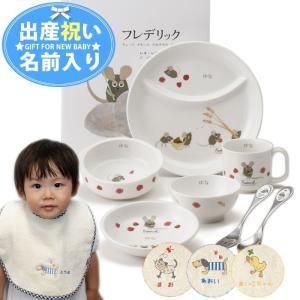 出産祝い 名入れ 食器 食事の時間が楽しくなる名入れ食器 名前入りエプロンスタイ無料プレゼント 名前入りレオ・レオニぱくぱくセット mirukuru