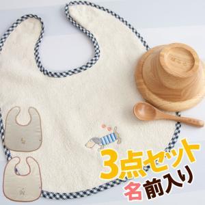 出産祝い 出産祝 一生の記憶に残る名前入り エプロンスタイ付きの木製離乳食セット|mirukuru