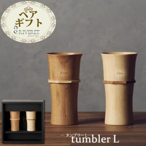 名入れ ペアギフト タンブラーL 竹製  結婚祝い 結婚記念日 ペアグラス 名前入り RIVERET 母の日 父の日|mirukuru