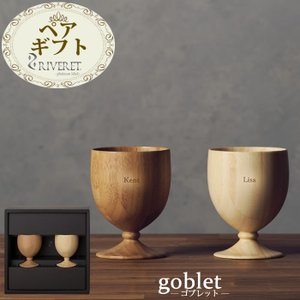 名入れ ペアギフト ゴブレット 竹製 グラス 結婚祝い 結婚記念日 ペアグラス 名前入り RIVERET 母の日 父の日|mirukuru