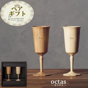 名入れ ペアギフト オクタス 竹製 ワイングラス 結婚祝い 結婚記念日 ペアグラス 名前入り RIVERET 母の日 父の日|mirukuru