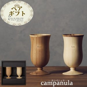 名入れ ペアギフト カンパニュラ 竹製 グラス 結婚祝い 結婚記念日 ペアグラス 名前入り 母の日 父の日|mirukuru