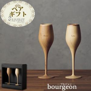 名入れ ペアギフト ブルジョン 竹製 ワイングラス  結婚祝い 結婚記念日 ペアグラス 名前入り RIVERET 母の日 父の日|mirukuru