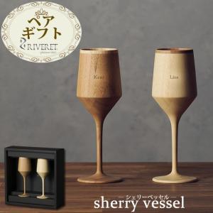 名入れ ペアギフト シェリーベッセル 竹製 ワイングラス 結婚祝い 結婚記念日 ペアグラス 名前入り RIVERET 母の日 父の日|mirukuru