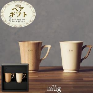 名入れ ペアギフト マグS 竹製 ペアマグ 結婚祝い 結婚記念日 ペアマグカップ 名前入り RIVERET 母の日 父の日|mirukuru