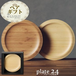 名入れ ペアギフト プレート24cm 竹製食器  結婚祝い 結婚記念日 ペアプレート 名前入り RIVERET 母の日 父の日|mirukuru
