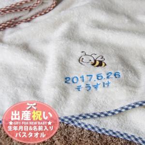 名入れタオル プレゼント 出産祝い オリジナル刺繍 オーガニックコットン 名前入りバスタオル|mirukuru