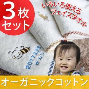 名入れ タオル 記念品 プレゼント オーガニック名前入りフェイスタオル3枚セット|mirukuru