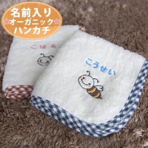 名入れ ハンカチ 卒園記念品 幼稚園 キッズサイズ 名前入りオーガニックハンカチ プレゼント|mirukuru
