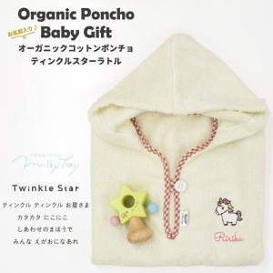 【6日(金)出荷可】 出産祝い 男の子 女の子 名前入り オーガニックコットン バスローブ ポンチョ & ティンクルスター の セット ベビー 名入れ 木のおもちゃ|mirukuru