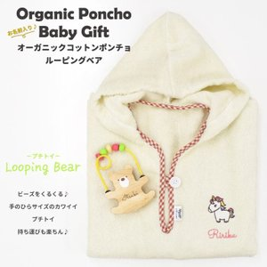 【6日(金)出荷可】 出産祝い 男の子 女の子 名前入り オーガニックコットン バスローブ ポンチョ & ルーピング ベア の セット 木のおもちゃ|mirukuru