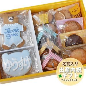 出産内祝い ハーフバースデー アイシングクッキー・ハッピーベアセット 洋菓子セット オーダー 名入れ
