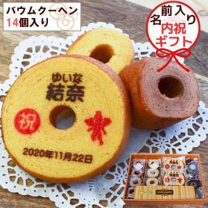 希少糖入り 名入れ バウムクーヘン 14個入り 出産祝いのお返し 内祝い 出産内祝い お返し 初節句 バームクーヘン 洋菓子|mirukuru