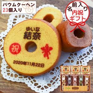 希少糖入り 名入れ バウムクーヘン 23個入り 内祝い 出産内祝い お返し 初節句内祝い 名前入り 洋菓子 mirukuru