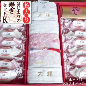 出産内祝い 今治タオル&紅白もなか はじまりの寿ぎセットK|mirukuru