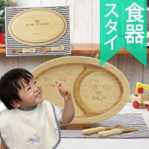 お食い初めや出産祝いに人気です! 日本製竹の子ども食器!  内容:ふうせんプレート、竹スプーン、竹フ...