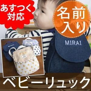 1歳 誕生日プレゼント ハーフバースデー 安心日本製 名前入り 名入れリュック・ナチュラル|mirukuru