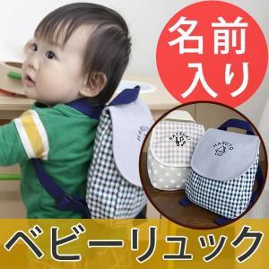 1歳 誕生日プレゼント ハーフバースデー キュートな名前入り 名入れリュック・クレア|mirukuru