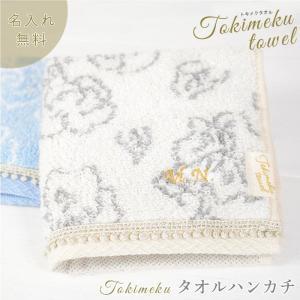 メール便可 名前入り Tokimeku トキメク タオル ハンカチ イニシャル 大人 日本製 お礼 御祝い 退職祝い 送別 プレゼント プチギフト 母の日|mirukuru