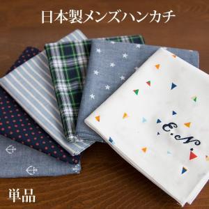 メール便可 名前入り メンズハンカチ 日本製 イニシャル刺繍 男性 プレゼント 席札 御礼 御祝い 名入れギフト  就職 父の日|mirukuru