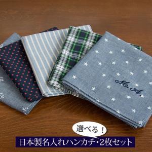メール便可 名前入り メンズハンカチ2枚セット 日本製 イニシャル刺繍 男性用 紳士 誕生日プレゼント 御祝い お礼 父の日|mirukuru