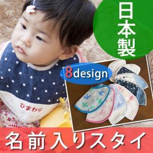 出産祝い 名入れスタイ よだれかけ 名前入り 日本製ベビースタイ かわいい|mirukuru