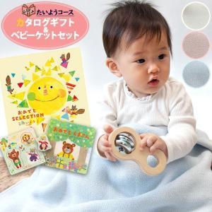 【6日(金)出荷可】 出産祝い おめでとセット カタログギフト たいよう 名前入り ベビーケット シュクレ 名入れ ギフトセット|mirukuru