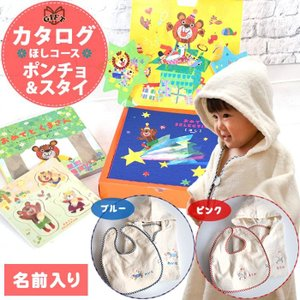 【22日(水)出荷可】 出産祝い カタログギフト 名前入り ポンチョとスタイのおめでとセット・ほし おめでとセレクション|mirukuru