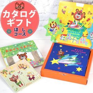 【22日(水)出荷可】 出産祝い カタログギフト おめでとセレクション ほし ベビーカタログ 赤ちゃん ランキング 人気|mirukuru
