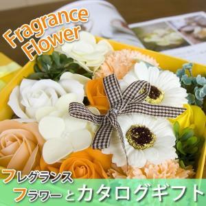 結婚祝い プレゼント フレグランスボックスアレンジ&カタログギフトセット ウルアオ バジーリアコース|mirukuru