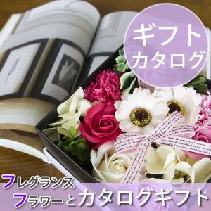 結婚祝い 職場 プレゼント フレグランスボックスアレンジ&カタログギフトセット ウルアオ ヘッセニアコース|mirukuru