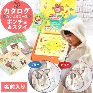 【6日(金)出荷可】 出産祝い カタログギフト 名前入り ポンチョとスタイのおめでとセット・たいよう 男の子 女の子 おめでとセレクション|mirukuru